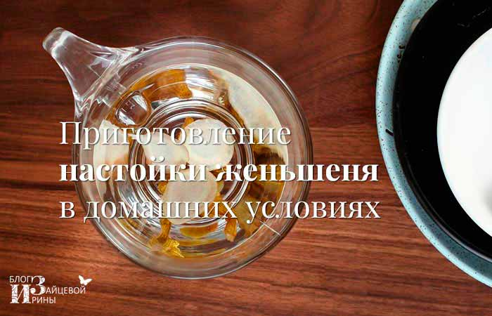 Как пить настойку женьшеня на спирту