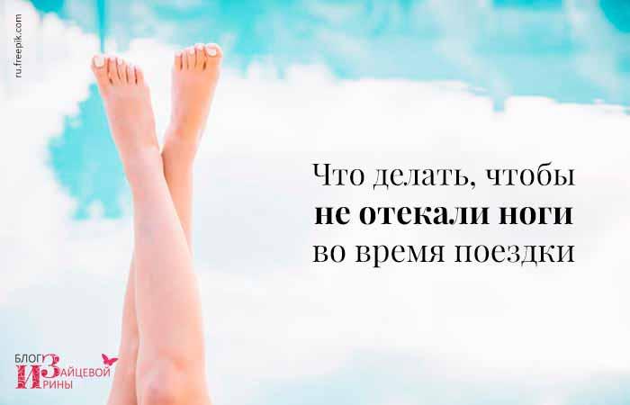 как снять отеки с ног