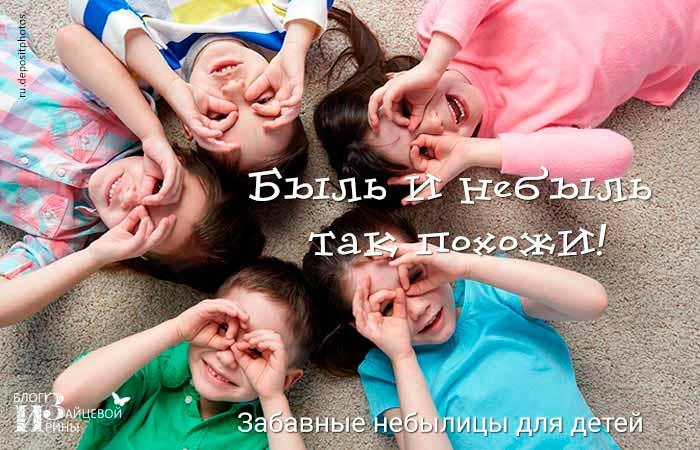 /zabavnye-nebylicy.html