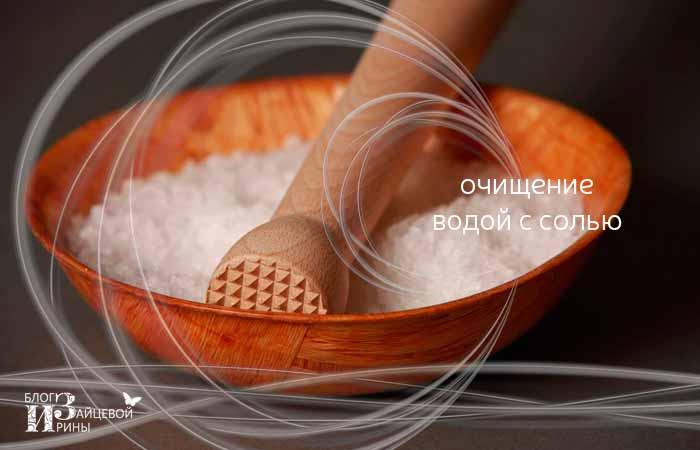 как очистить дом с помощью соли