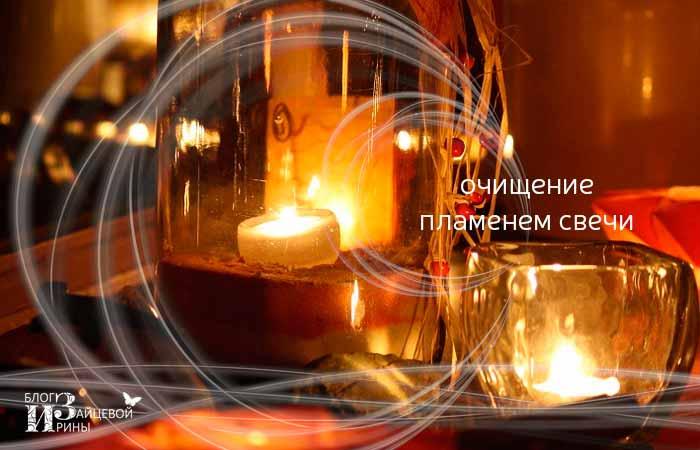 как очистить дом с помощью церковной свечи