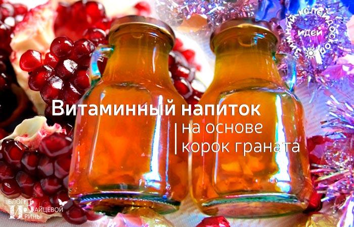 /napitok-iz-korok-granata.html