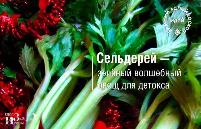 /selderej-dlya-detoksa.html