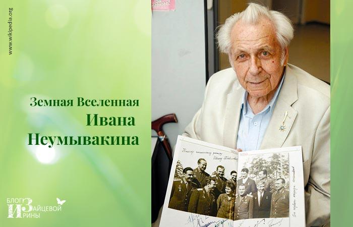 Иван Павловича Неумывакин