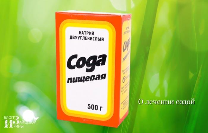Неумывакин о лечении содой