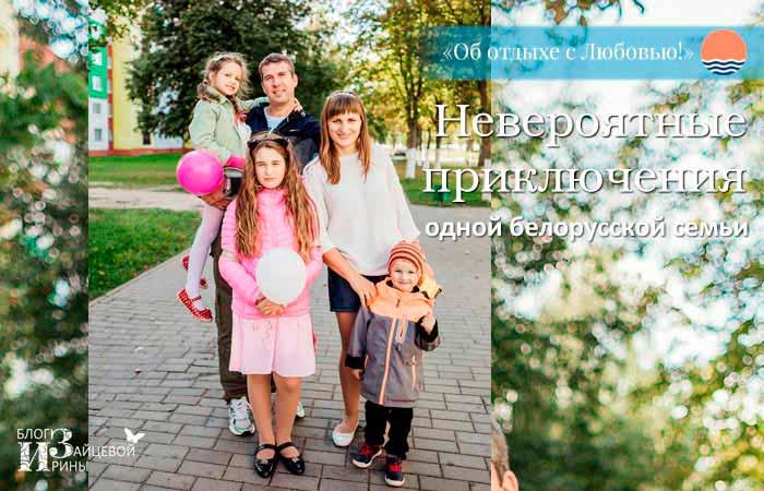 приключения одной белорусской семьи
