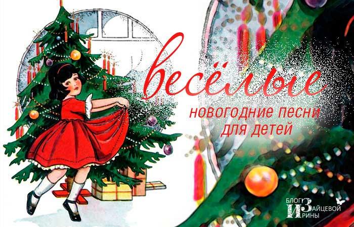 /veselye-novogodnie-pesni-dlya-detej.html
