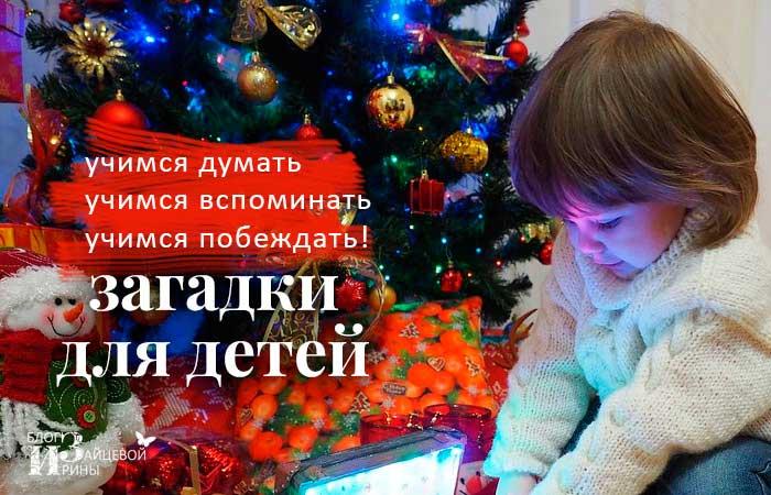 Новогодние загадки для детей с ответами