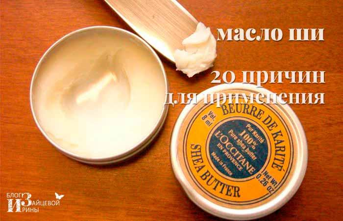 применение масла ши