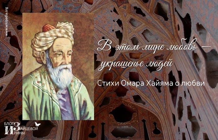 Стихи Омара Хайяма о любви