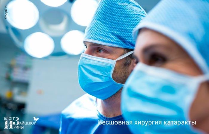 Бесшовная хирургия катаракты