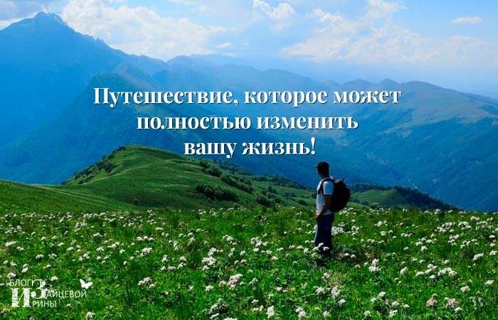 /puteshestvie-osetia.html