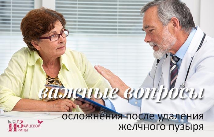 Осложнения после удаления желчного пузыря | Блог Ирины Зайцевой