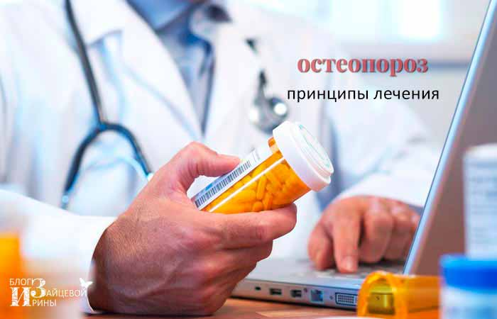 лечение остеопороза