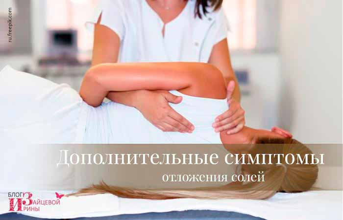 симптомы отложения солей