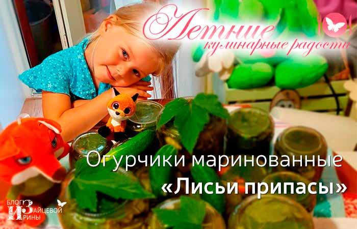 /ogurchiki-marinovannye.html
