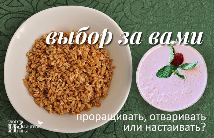 Похудение и овсяный продукт