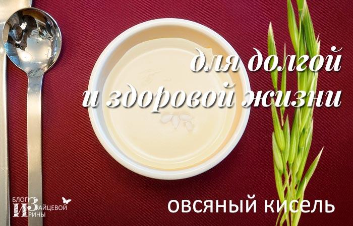 /ovsyanyj-kisel-polza-i-vred-recepty.html