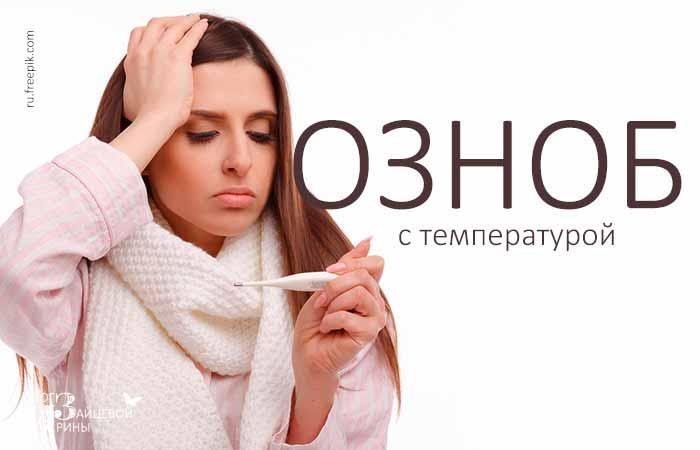 Озноб с температурой