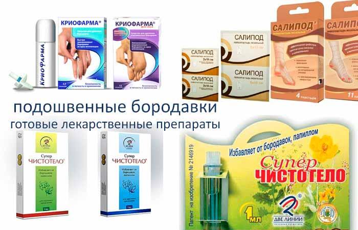 лекарственные препараты от бородавок