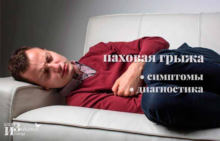 симптомы паховой грыжи