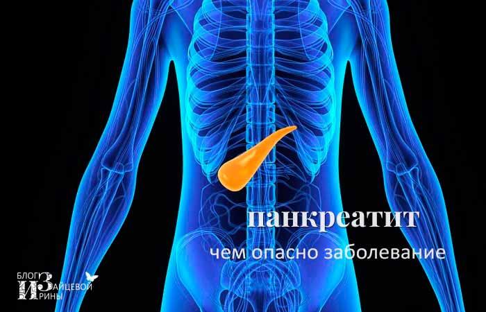 в чем опасность панкреатита