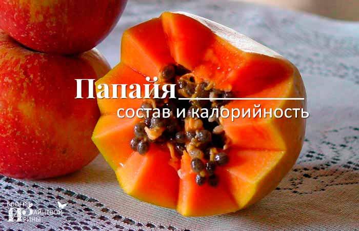 состав и калорийность папайи