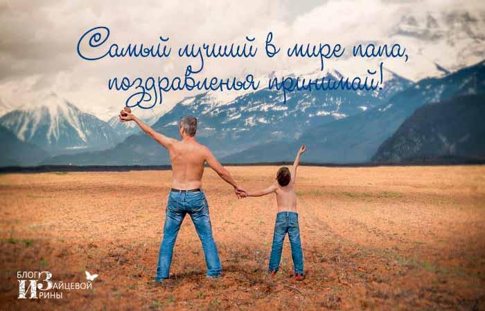 /papa-pozdravlenya-prinimaj.html