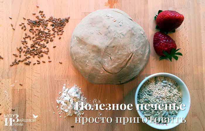 Рецепт приготовления диетического печенья