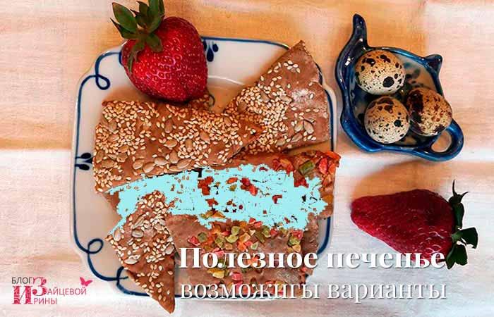 печенье из гречневой муки фото 2