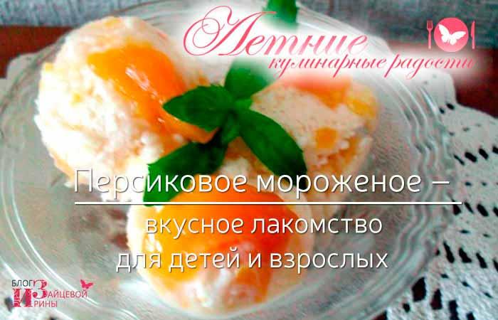 Персиковое мороженое