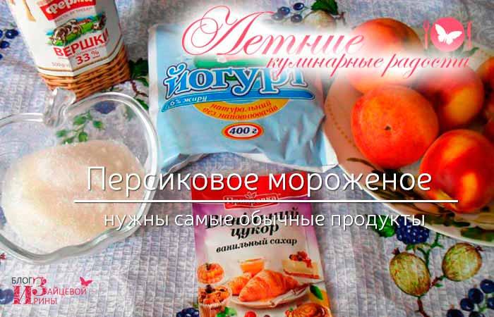 Персиковое мороженое фото 1