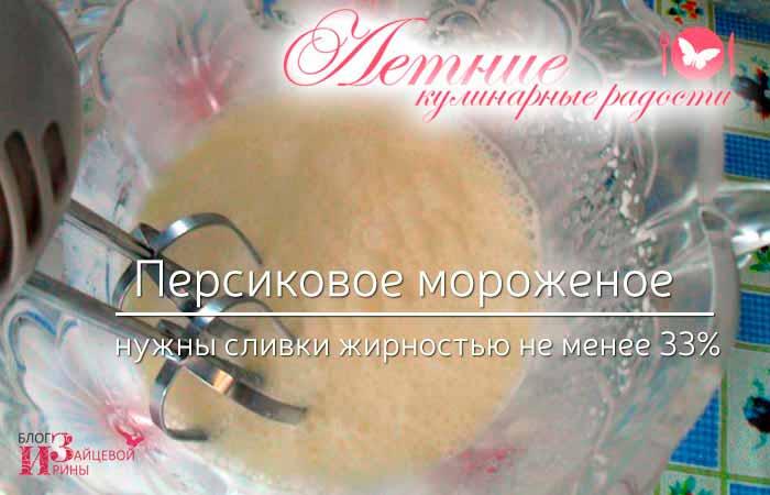 Персиковое мороженое фото 4