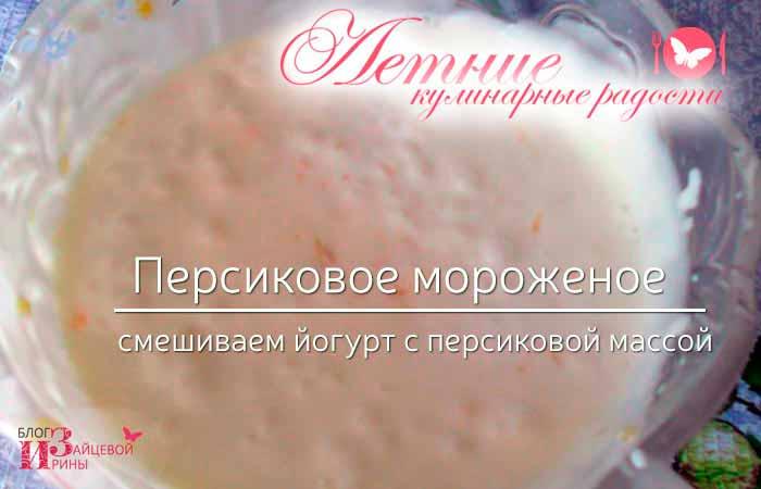 Персиковое мороженое фото 5