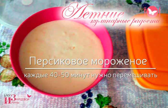 Персиковое мороженое фото 6
