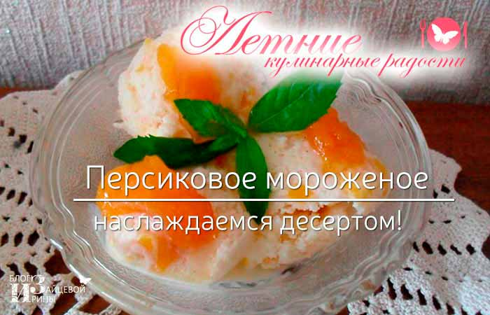 Персиковое мороженое фото 7