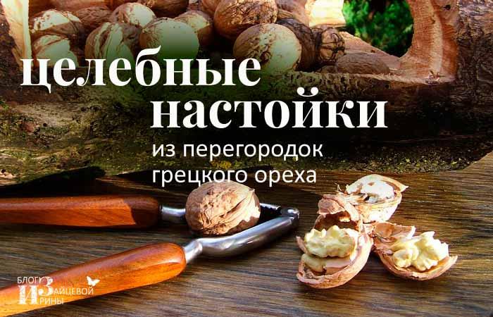 перегородки грецких орехов при хроническом панкреатите