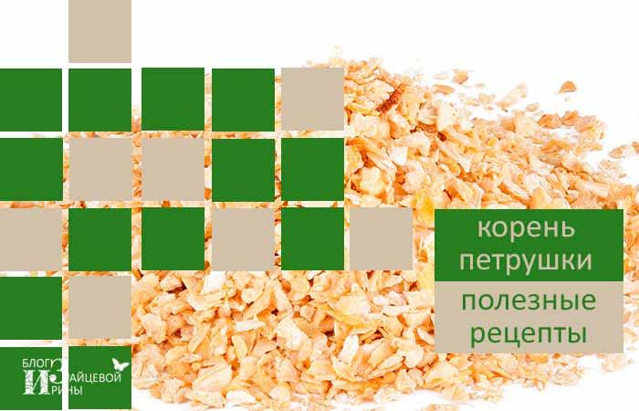 рецепты с корнем петрушки