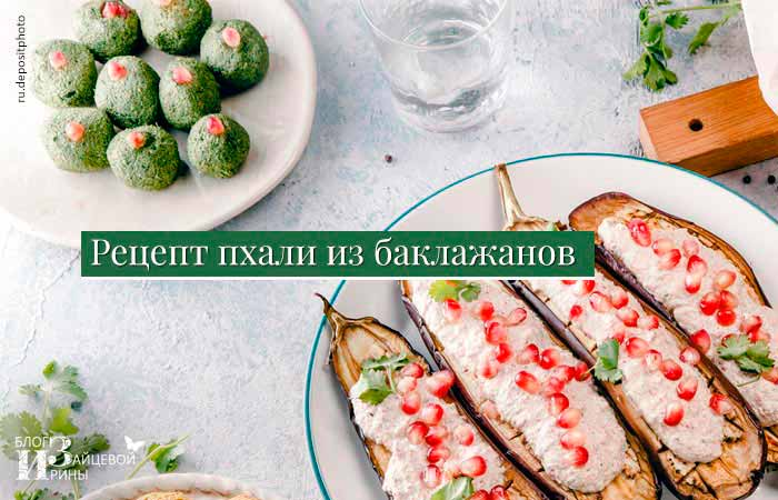 Пхали из шпината по-грузински 10