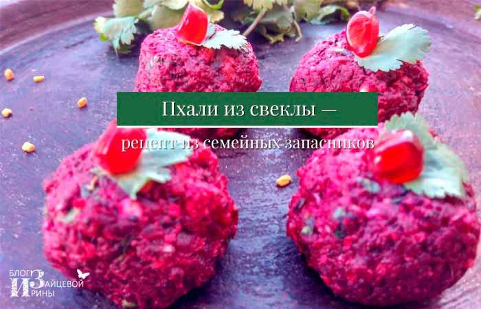 Пхали из шпината по-грузински 8