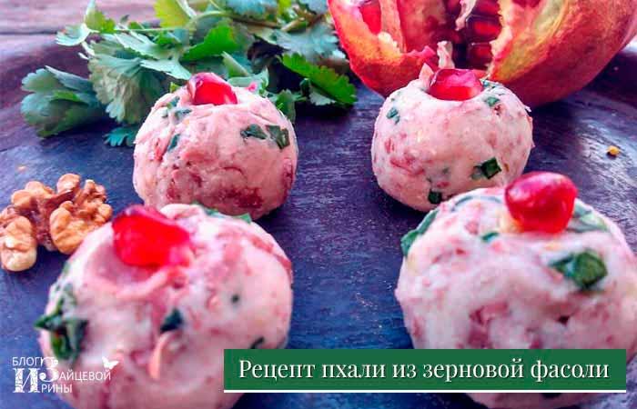Пхали из шпината по-грузински 9