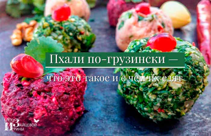 Что такое пхали в грузинской кухне