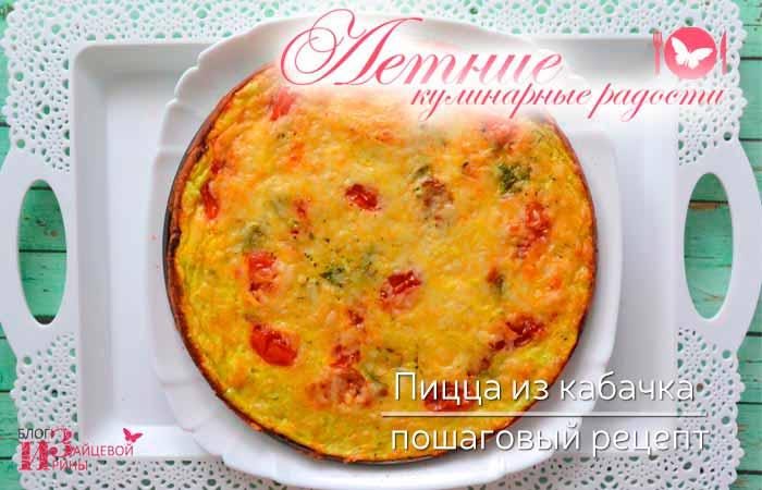 Пицца из кабачка фото 12