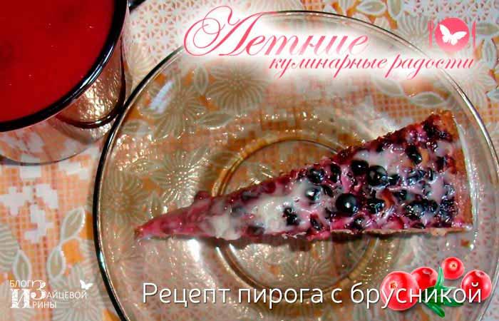 пирог с брусникой фото 8