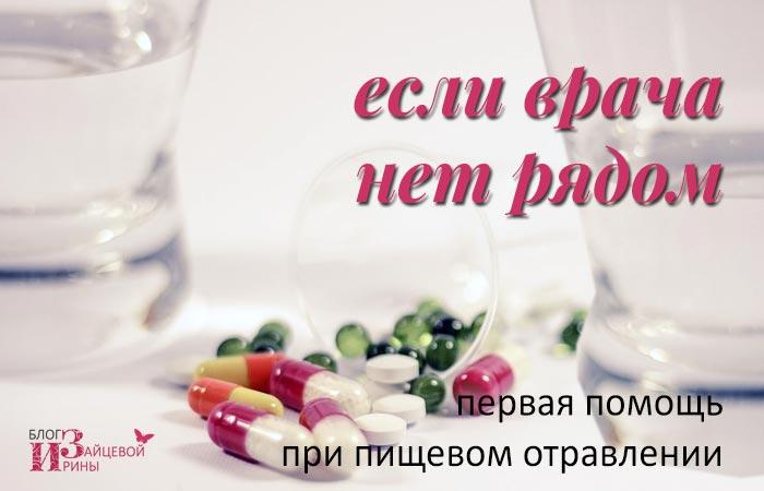 Отравление молоком - симптомы и признаки, первая помощь и лечение