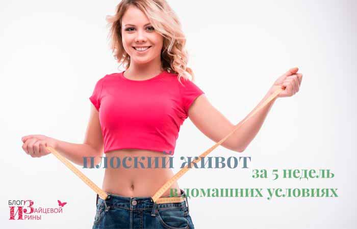 /ploskij-zhivot.html