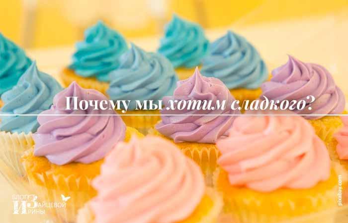 /pochemu-my-xotim-sladkogo.html