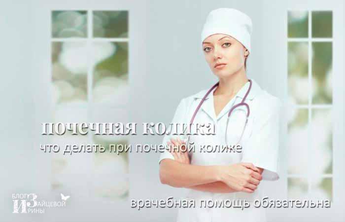 лечение почечной колики