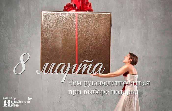 Чем руководствоваться при выборе подарка