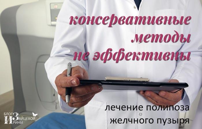 Полип желчного пузыря: симптомы и лечение